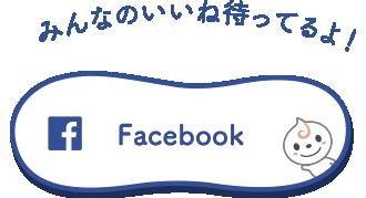 みんなのいいね待ってるよ! Face Book