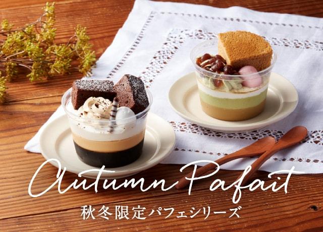 秋冬限定パフェシリーズ