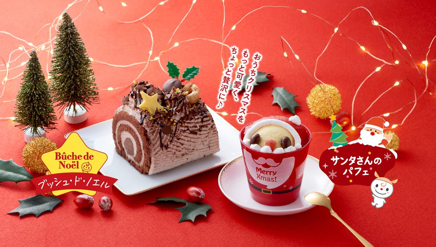 おうちクリスマスをもっと可愛く、ちょっと贅沢に♪ ブッシュ・ド・ノエル/サンタさんのパフェ
