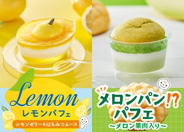 レモンパフェ/メロンパン!?パフェ