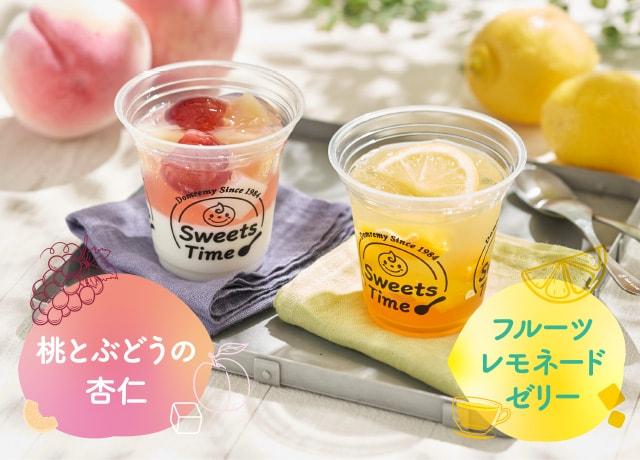 桃とぶどうの杏仁/フルーツレモネードゼリー
