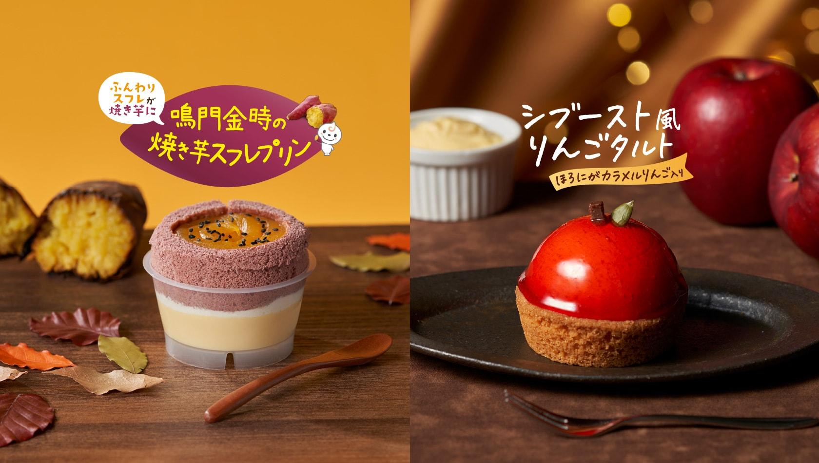 鳴門金時の焼き芋スフレプリン/シブースト風りんごタルト