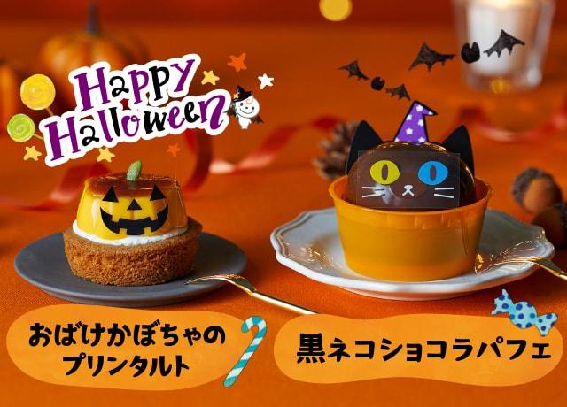 おばけかぼちゃのプリンタルト/黒ネコショコラパフェ