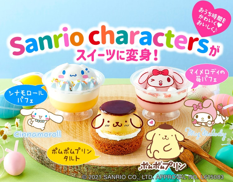 Sanrio charactersがスイーツに変身!