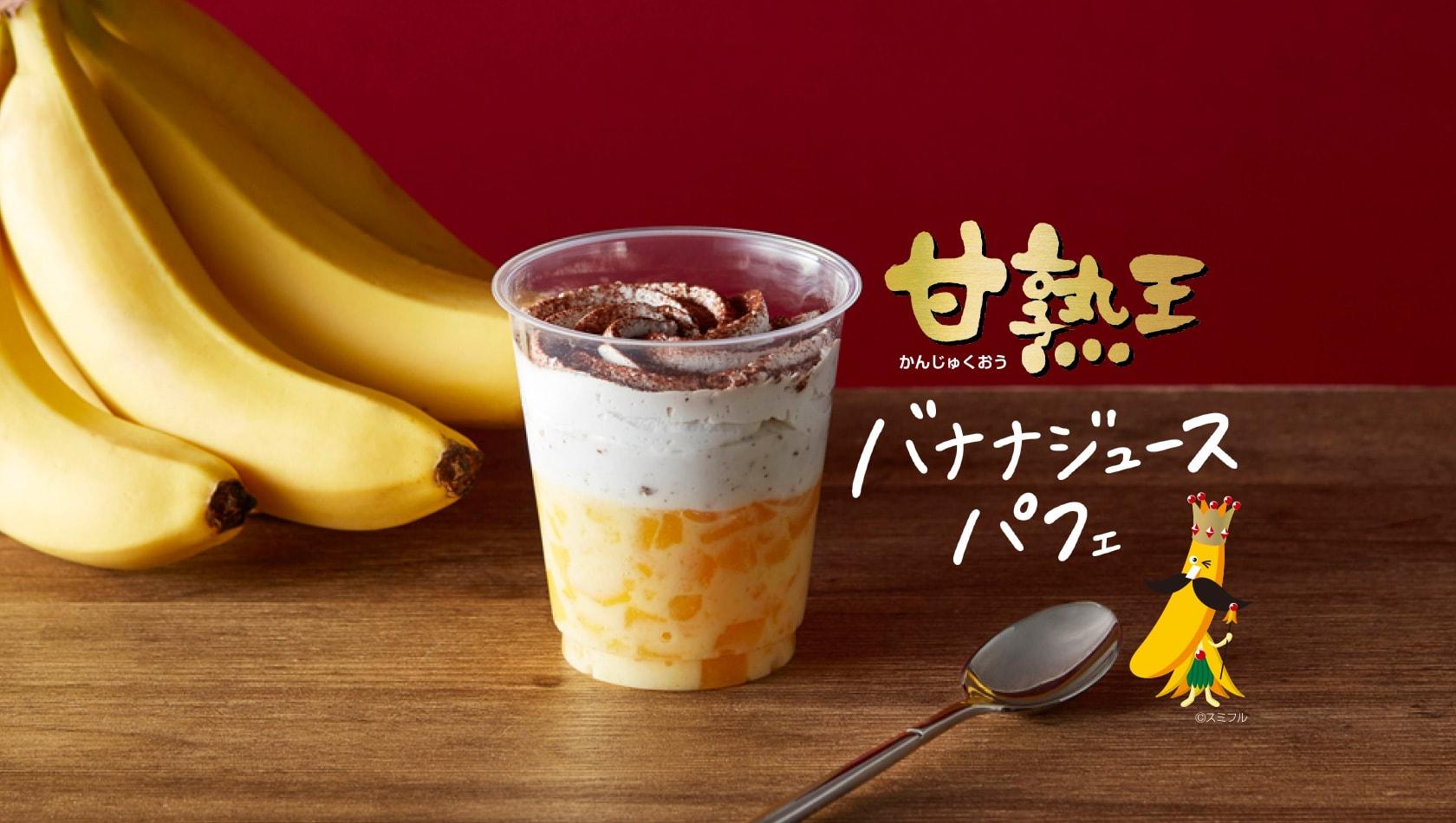甘熟王 バナナジュースパフェ