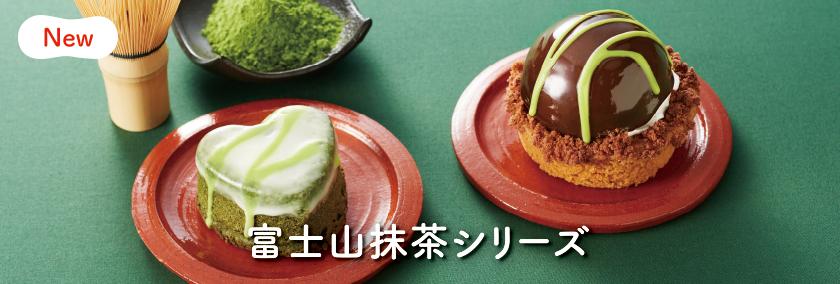 富士山 抹茶スイーツ