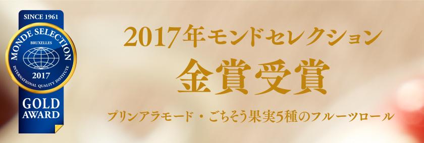 「2017年モンドセレクション」受賞