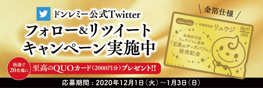 ドンレミー公式Twitterフォロー&リツイートキャンペーン