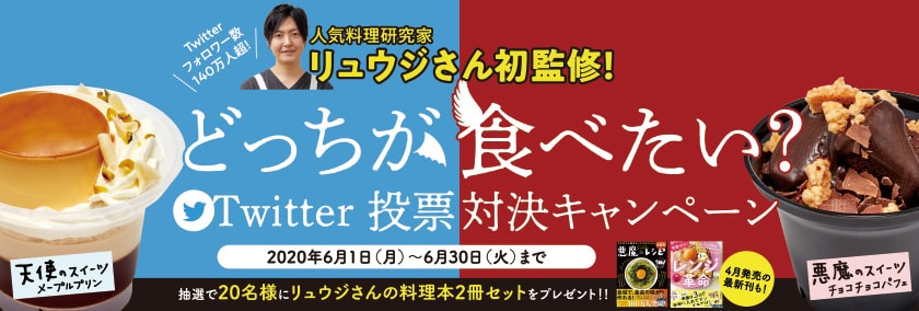 どっちが食べたい? Twitter投票対決キャンペーン
