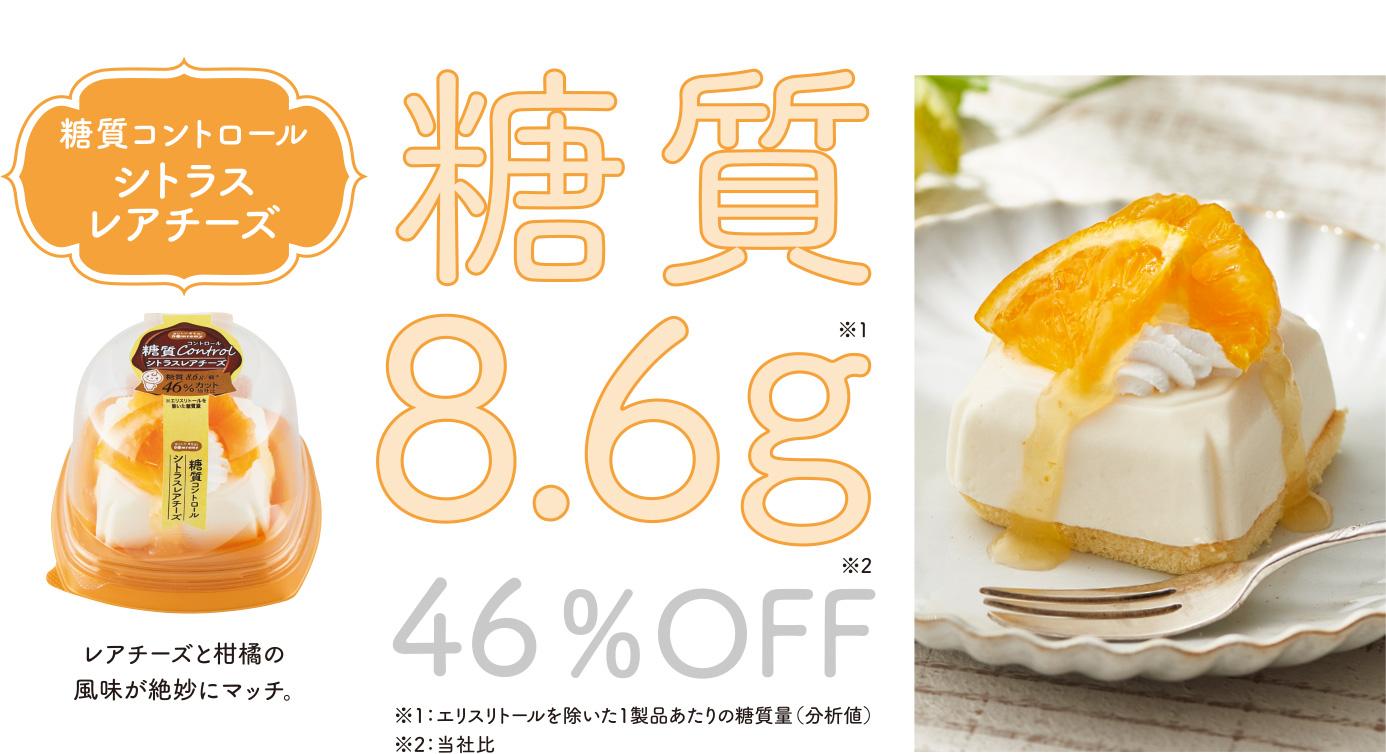 糖質コントロールシトラスレアチーズ レアチーズと柑橘系の風味が絶妙にマッチ。