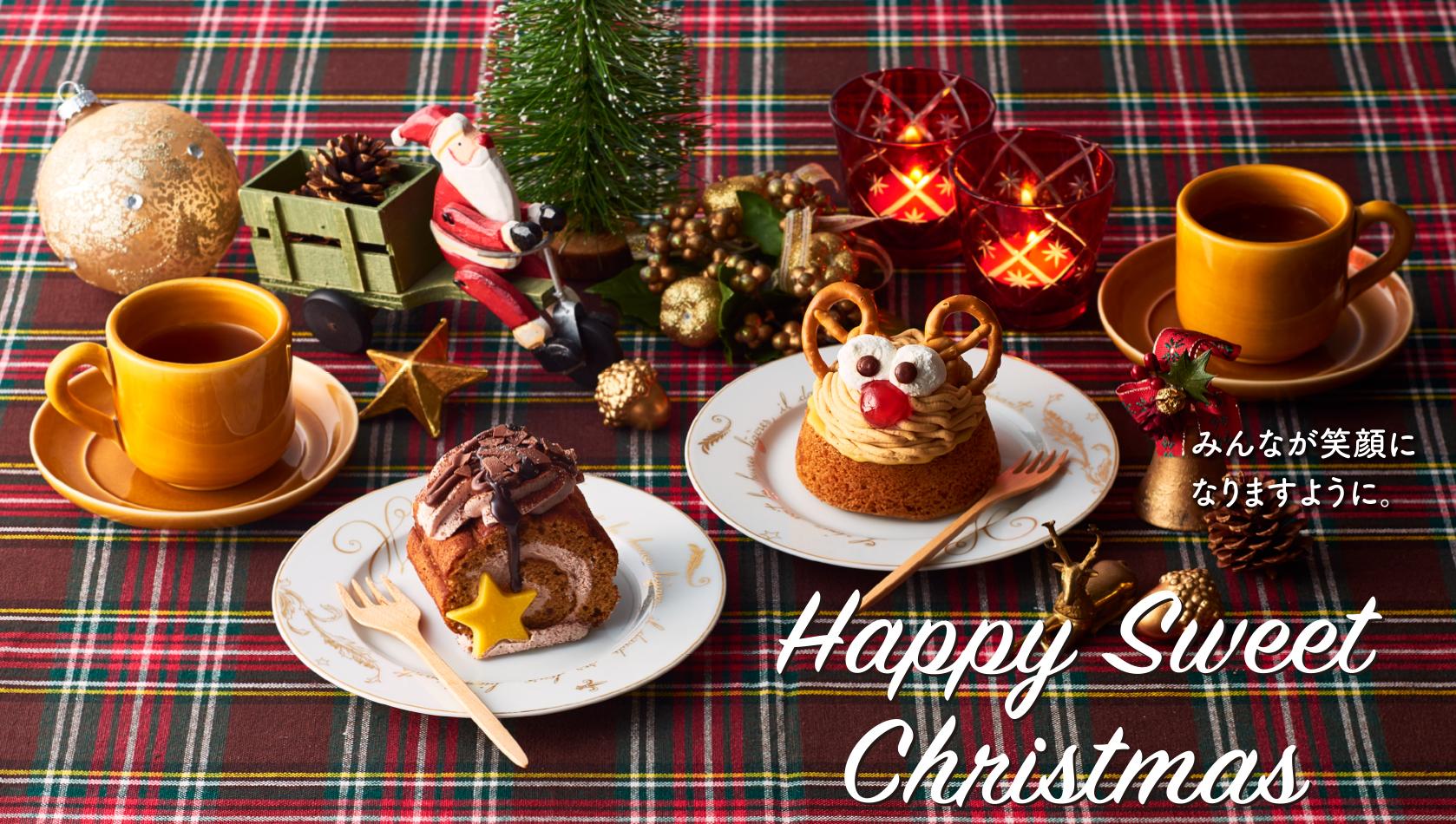 みんなが笑顔になりますように。Happy Sweet Christmas