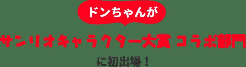ドンちゃんがサンリオキャラクター大賞 コラボ部門に初出場!