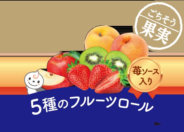 ごちそう果実 5種のフルーツロール