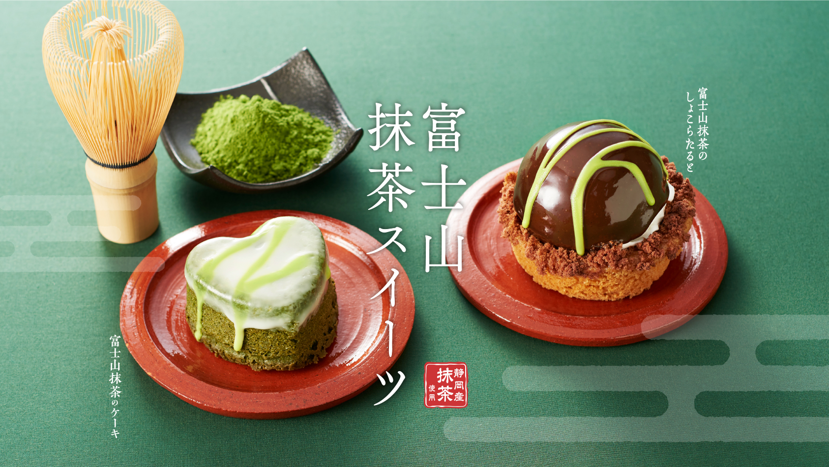 富士山抹茶スイーツ