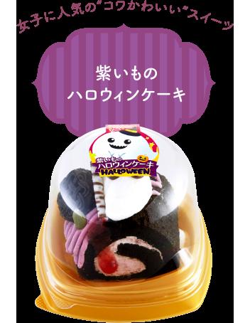 紫いものハロウィンケーキ