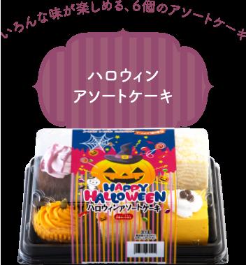 ハロウィンアソートケーキ