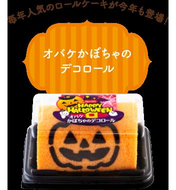 オバケかぼちゃのデコロール
