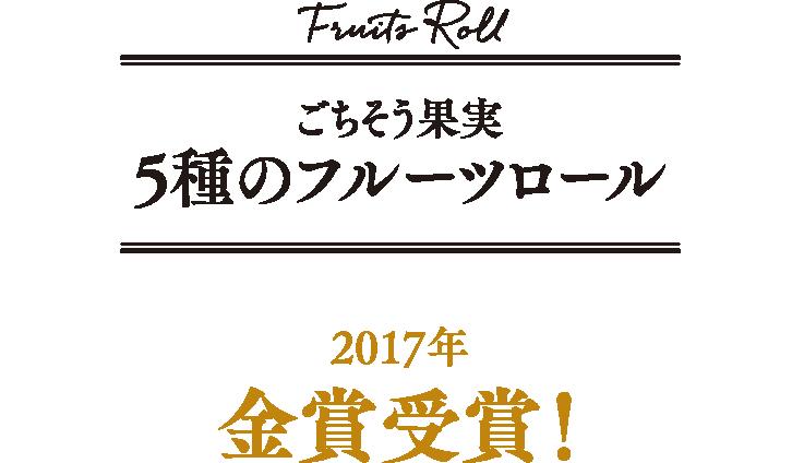 ごちそう果実 5種のフルーツロール 2017年金賞受賞!