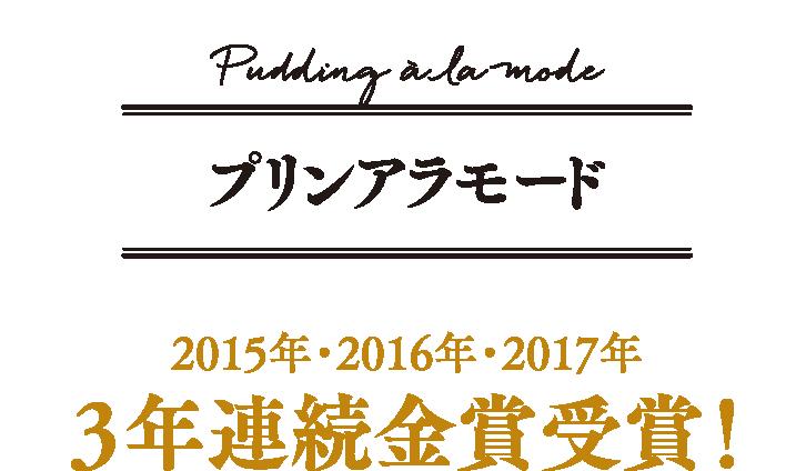 プリンアラモード 2015年・2016年・2017年 3年連続金賞受賞!