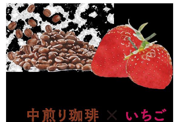 中煎り珈琲 × いちご