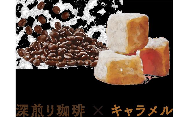 深煎り珈琲 × キャラメル